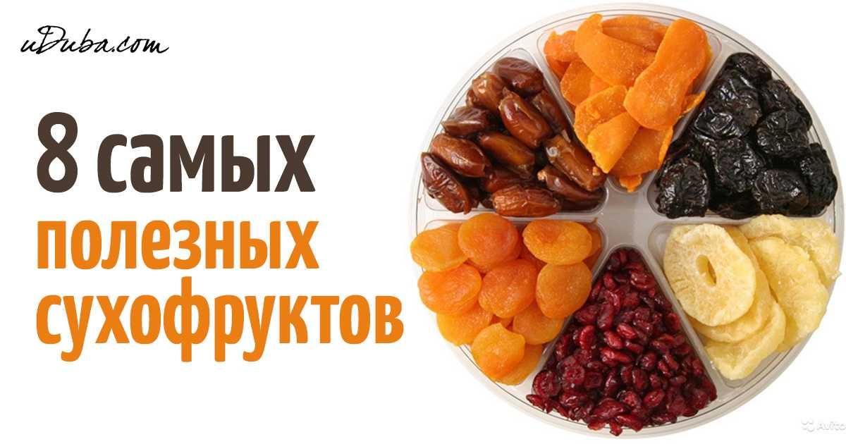 Все о сухофруктах: лечебные свойства при различных заболеваниях, польза и вред при похудении, противопоказания