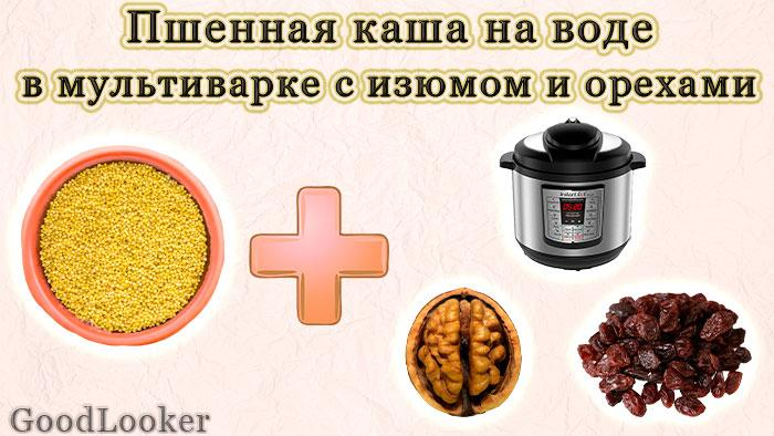 Пшено - рецепты