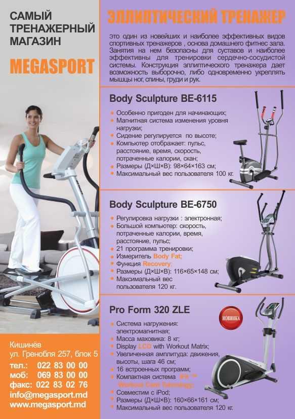Эллиптический тренажёр: какие группы мышц работают, польза и вред, показания и противопоказания, фото