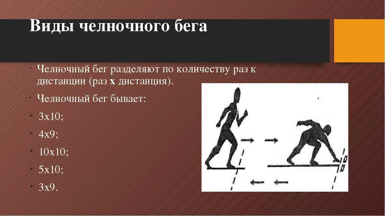 Техника челночного бега 4х9, 4х10 и других: правила выполнения, как правильно бегать, нормативы гто