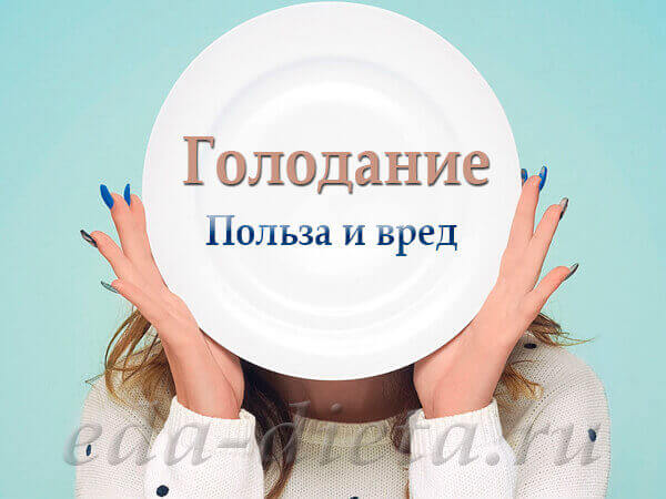 Польза и вред голодания для организма, отзывы, фото, результаты