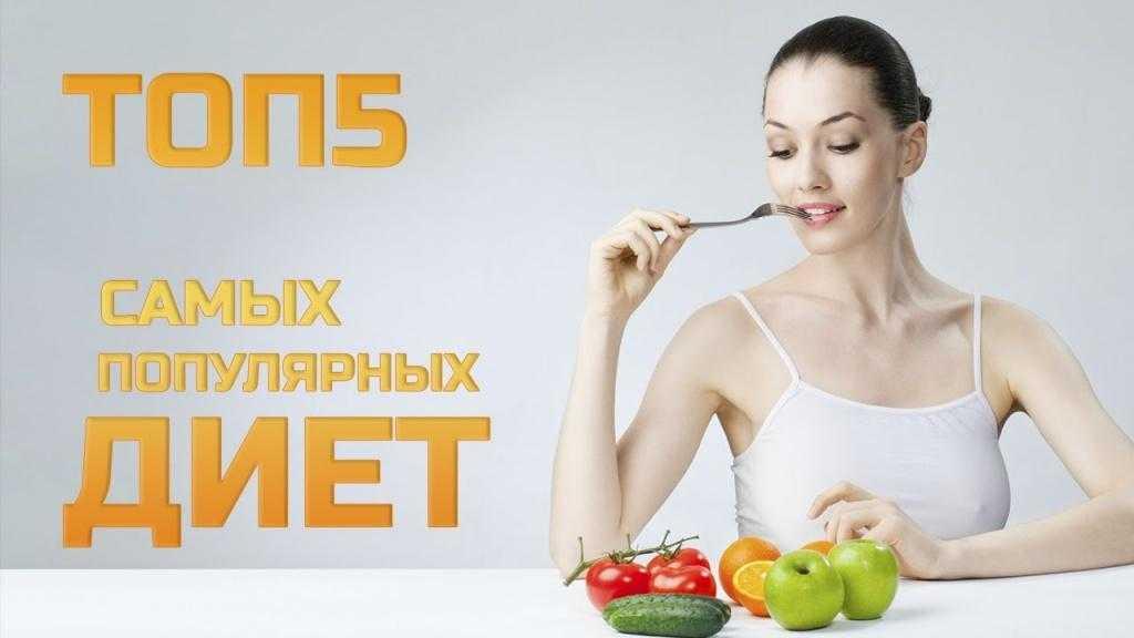 4 самые эффективные диеты для похудения одобренные наукой