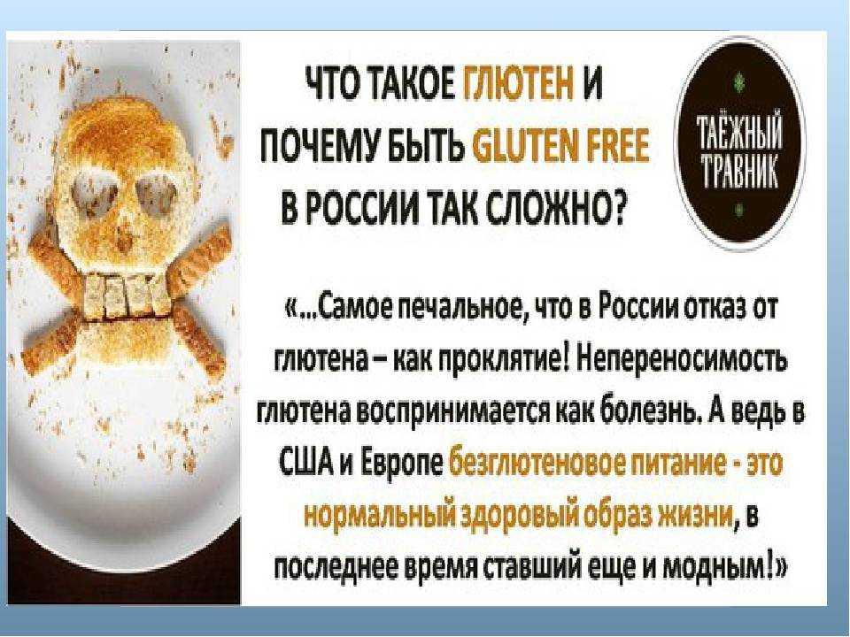Польза и вред глютена для организма, в каких продуктах содержится