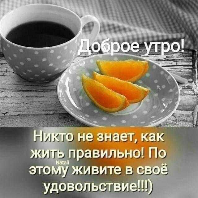 Лучшие пожелания доброго зимнего утра и хорошего дня