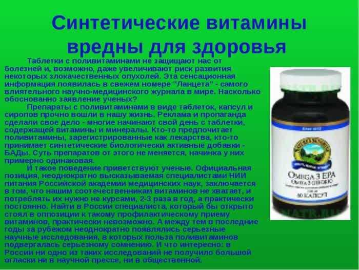 Биологически активные добавки как часть гигиены питания