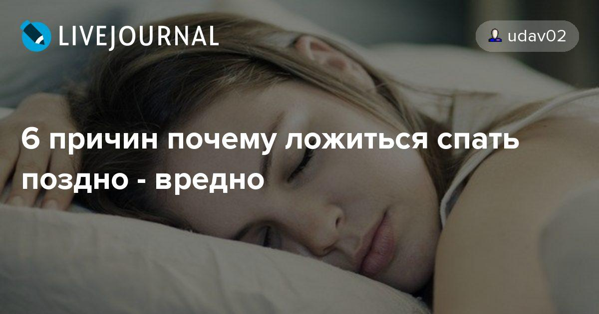 Почему поздно ложиться спать - вредно?
