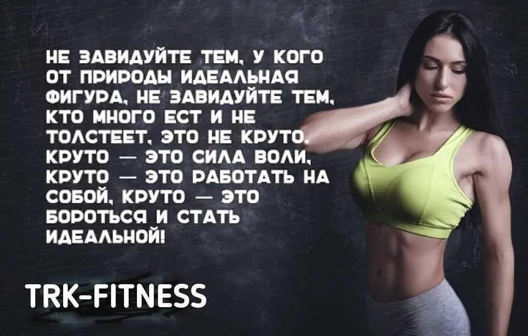 Как мотивировать себя на похудение: советы психологов