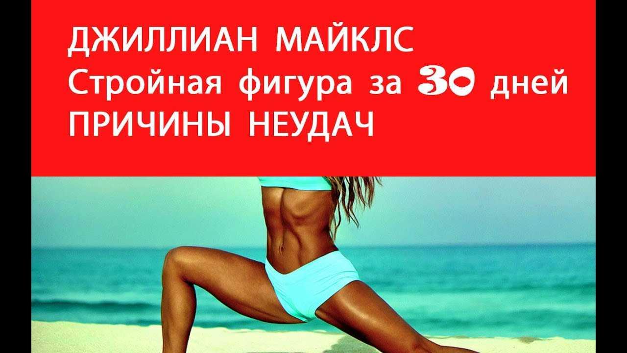 Джиллиан майклс революция тела: тренировки с видео