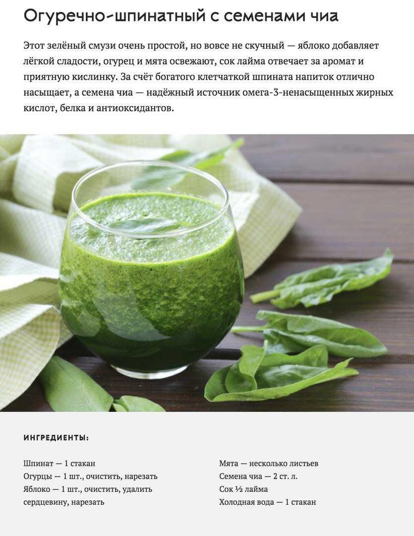 Смузи для похудения: домашние рецепты