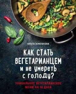 Как стать вегетарианцем - с чего начать без вреда для здоровья