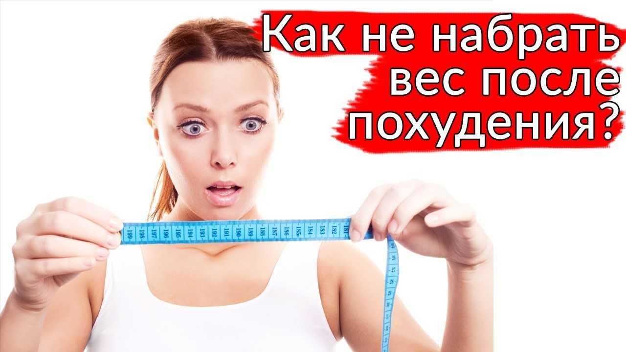 После похудения как удержать вес