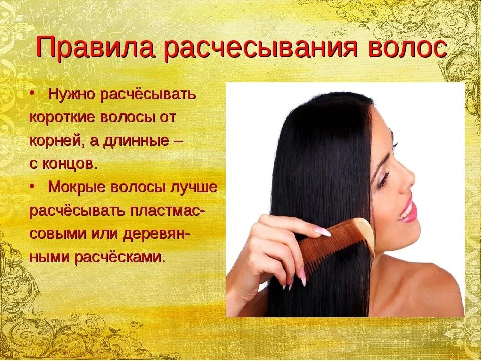 Советы профессионалов по правильному уходу за волосами