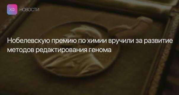 За что дали нобелевскую премию по медицине в 2020 году - 112 украина