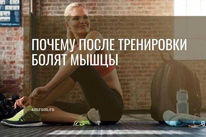 Как избавиться от жестокой мышечной боли