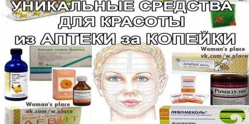 Витамины для эффективного улучшения зрения: список витаминов, цены