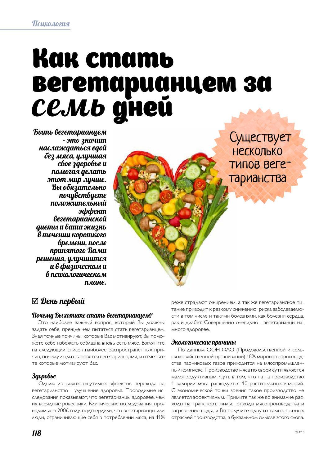 Как стать вегетарианцем | myveganclub