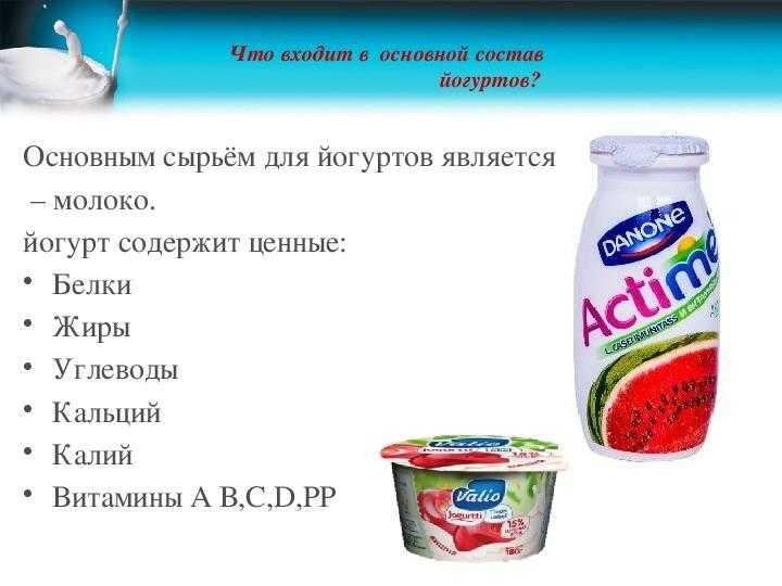 Йогурт это что. вред и польза йогурта для организма человека
