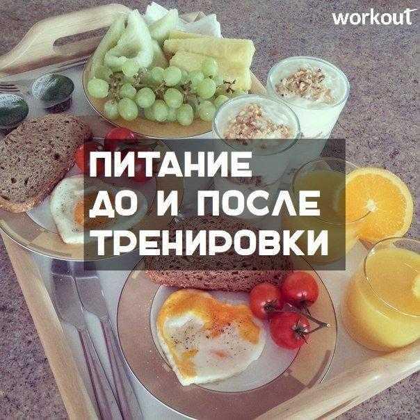 Можно ли есть после тренировки: советы занимающимся. что есть после занятий для похудения или набора массы: список продуктов и полезных добавок.  | proka4aem.ru