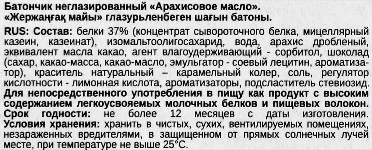 Рейтинг российских протеинов: обзор лучших производителей, применение, отзывы - tony.ru