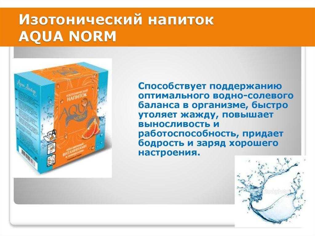 Восстановление водного баланса организма и приведение в норму объёма солей - гроссманн центр