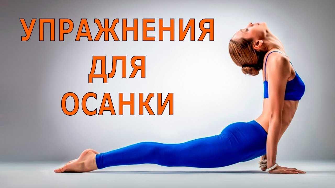 10 упражнений, которые за месяц исправят вашу осанку и избавят от боли в спине | в тренде