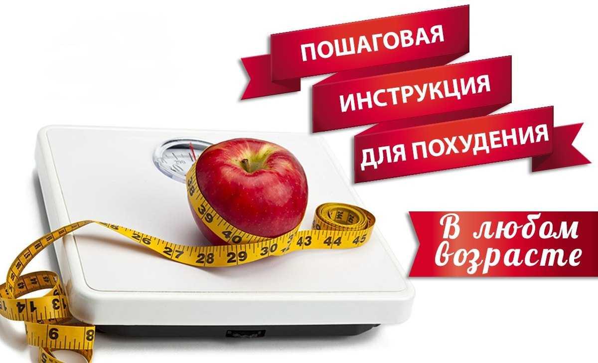 Как похудеть на 10-15-20 кг - советы начинающим