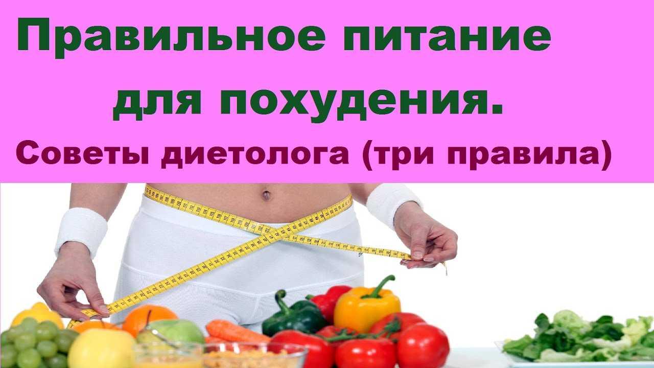 Как правильно питаться чтобы убрать живот, а какие продукты убрать