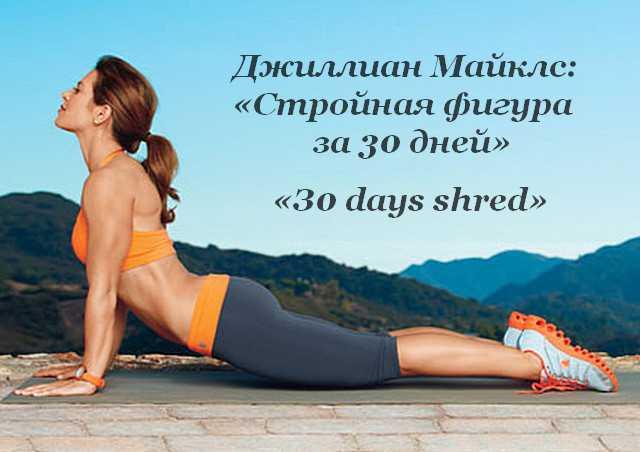 Джиллиан майклс: стройная фигура за 30 дней (1,2,3 уровень)