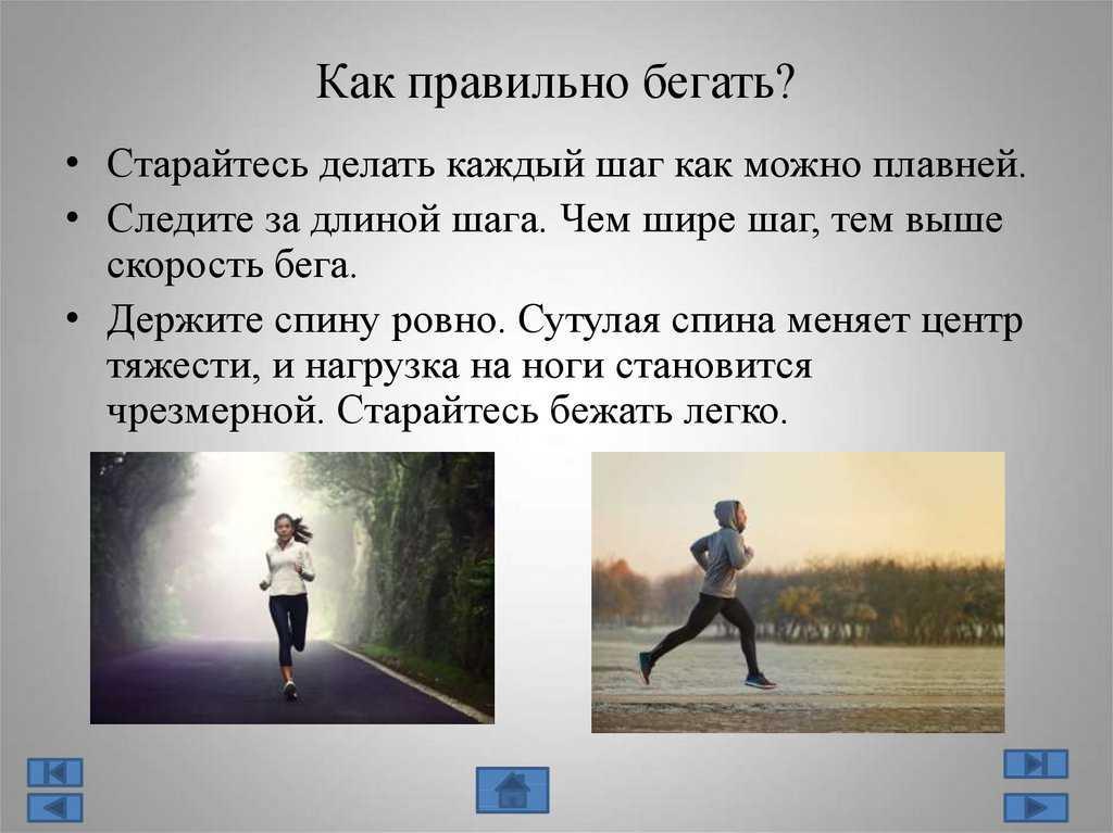 Правила бега: как правильно бегать чтобы похудеть