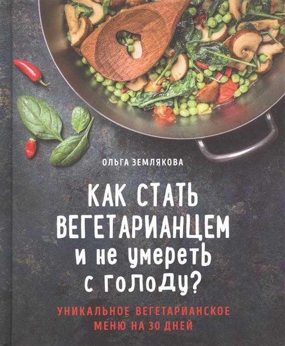 Переход на вегетарианство. мой 3-х летний опыт вегетарианства