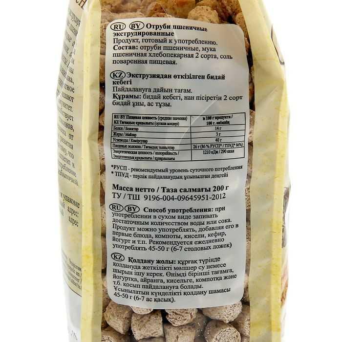 Отруби: польза, в чем вред, как употреблять, таблица калорийности и витаминов