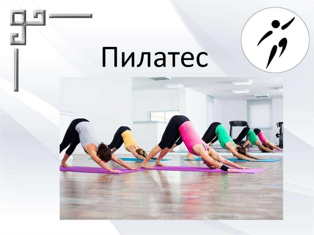 Тренировка по системе пилатес: упражнения и рекомендации для начинающих в домашних условиях