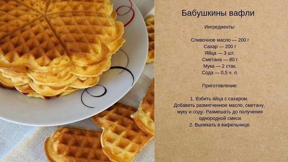 Вафли – рецепты на поварёнок.ру
