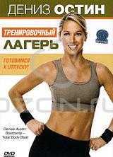 Сформируйте стройное и упругое тело с йогой от дениз остин