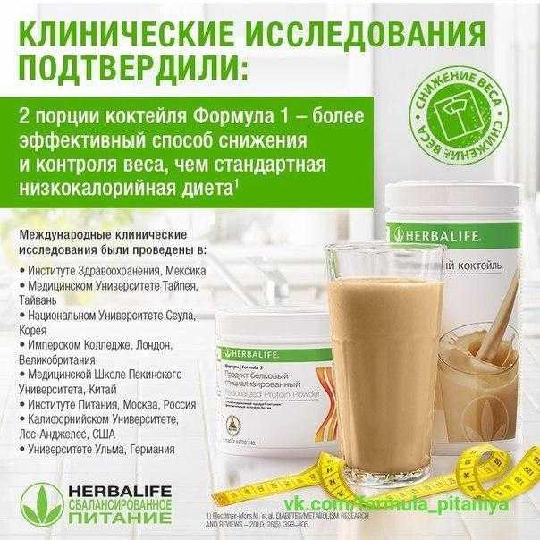 Герболаевская диета для похудения