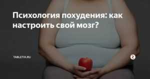Почему не работает диета? как похудеть без вреда для здоровья