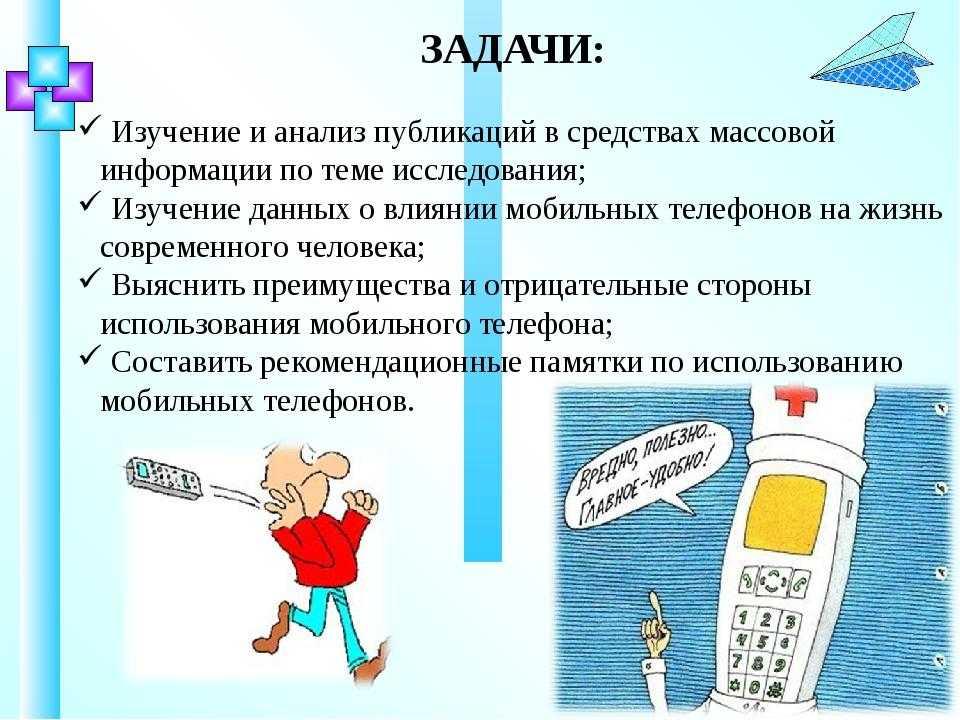 Ученые о влиянии мобильного телефона на психику