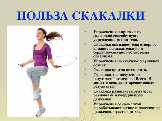 Упражнения со скакалкой для похудения - советы, противопоказания, польза