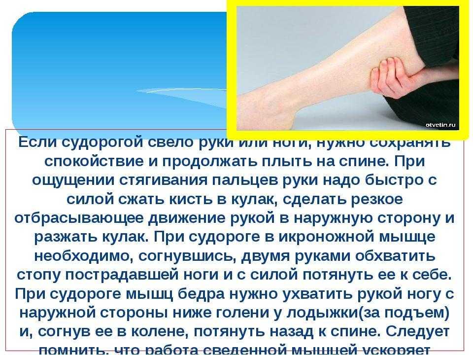 Судороги в икрах: симптомы и лечение