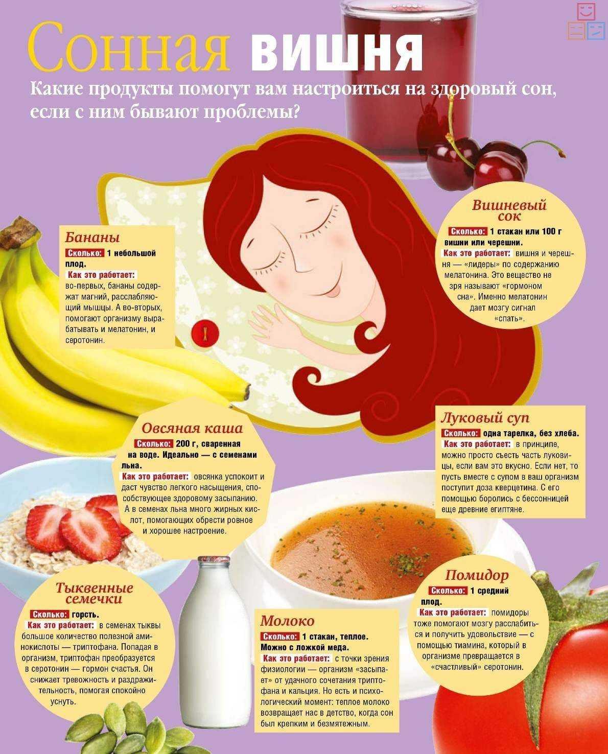 10 продуктов, которые можно есть перед сном