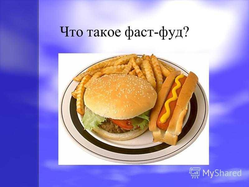 Фаст-фуд - что это такое, fast food это вредно и в чем вред от быстрой еды