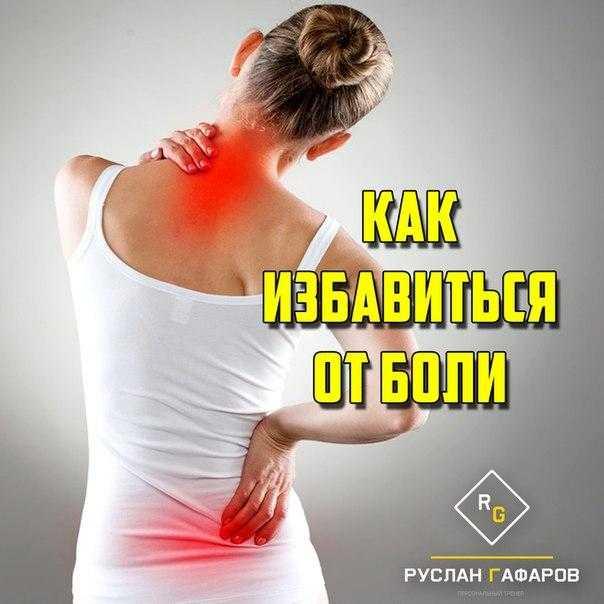 После становой тяги болит поясница что делать - заметки врача