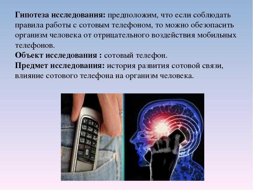 Какое влияние оказывает на здоровье постоянное пользование мобильным телефоном