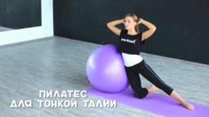 Топ-20 коротких низкоударных видео-тренировок на основе пилатеса (speir pilates tv)