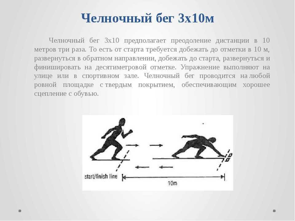 Бег на короткие дистанции: техника, правила и фазы выполнения