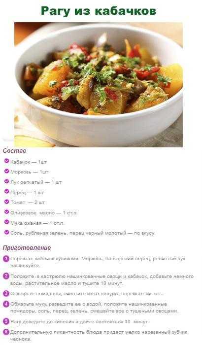 Рецепты белковых блюд для похудения: техника приготовления