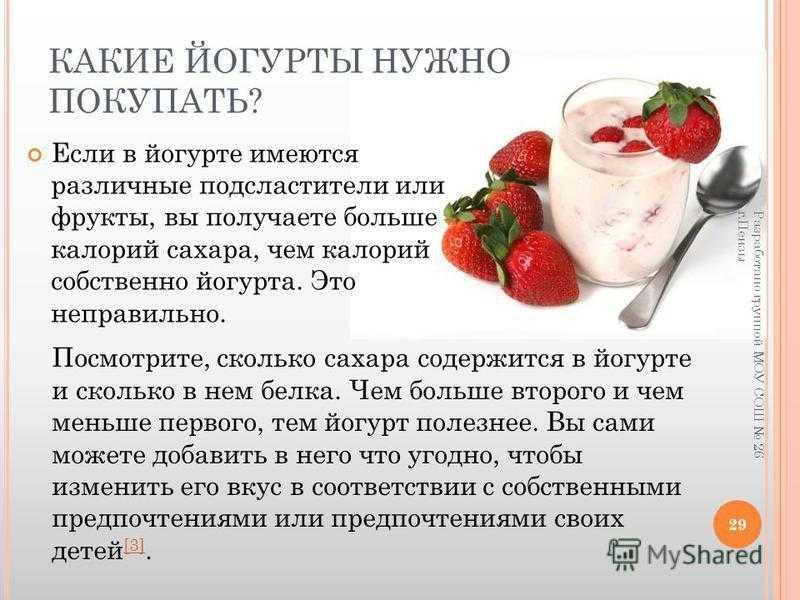 Польза и вред йогуртов для детей и взрослых — как выбрать, как приготовить - ребёнок.ру - медиаплатформа миртесен