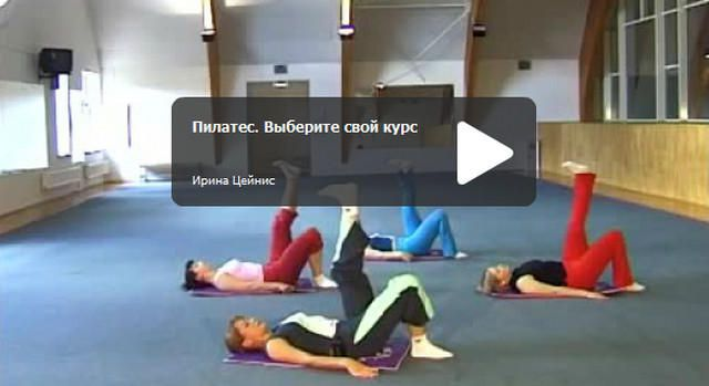 Лучшие упражнения «пилатес»: видео-уроки для начинающих