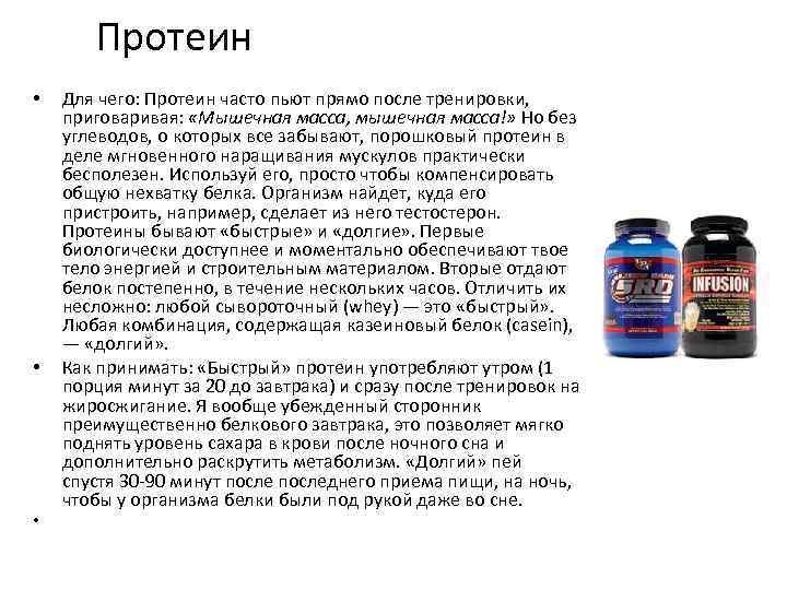 Как правильно принимать протеин для мышечного роста? рекомендации экспертов | promusculus.ru