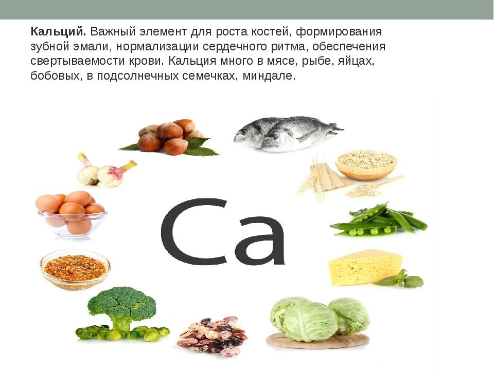 Кальций — зачем он нужен организму и какие у него свойства?